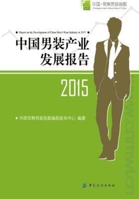 中国男装产业发展报告