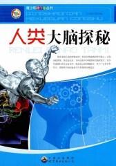 人类大脑探秘(仅适用PC阅读)