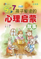 5-7岁孩子爱读的心理启蒙故事(注音版)