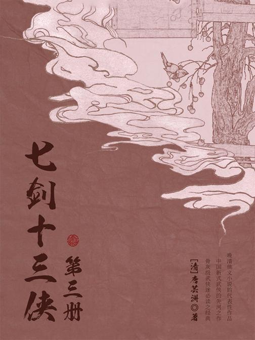 古典文学精品:七剑十三侠·三