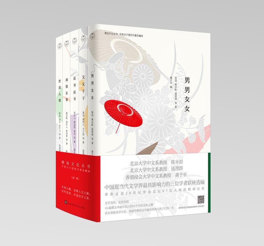 漫说文化名家经典-第一辑(全5册)