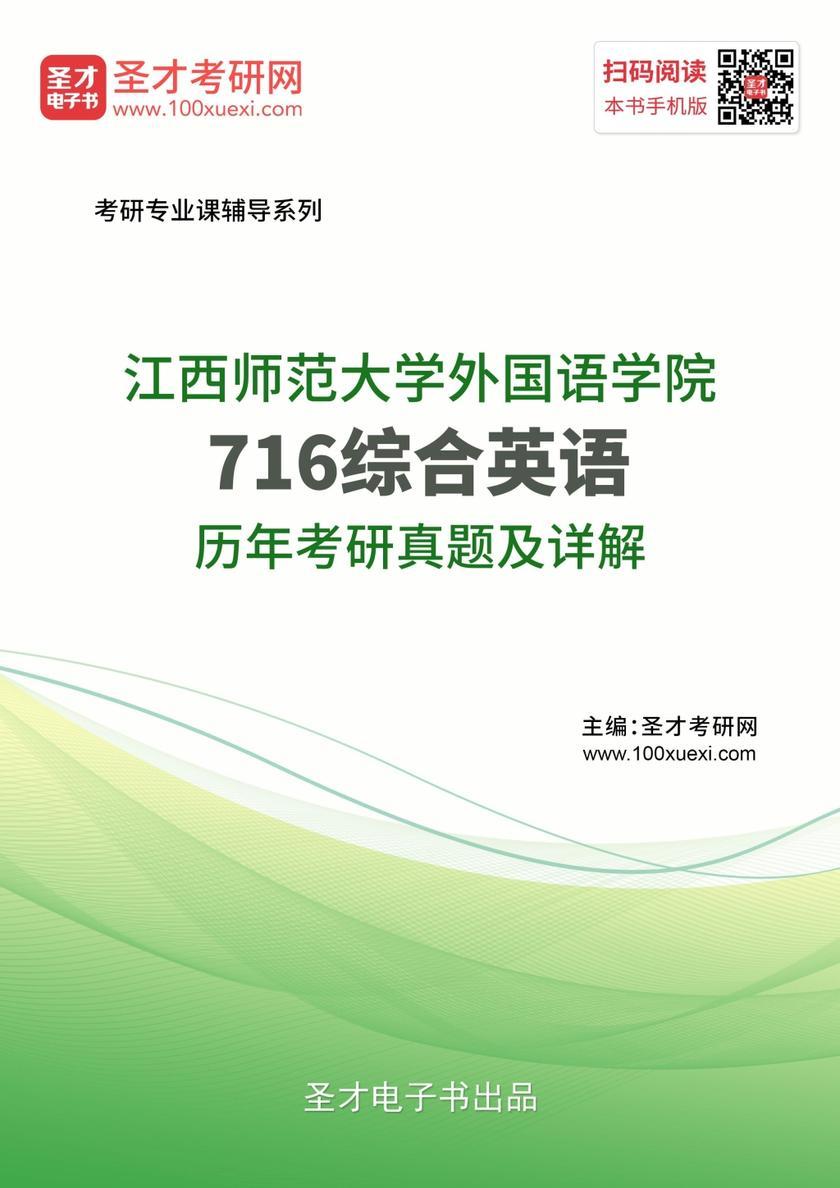 江西师范大学外国语学院716综合英语历年考研真题及详解