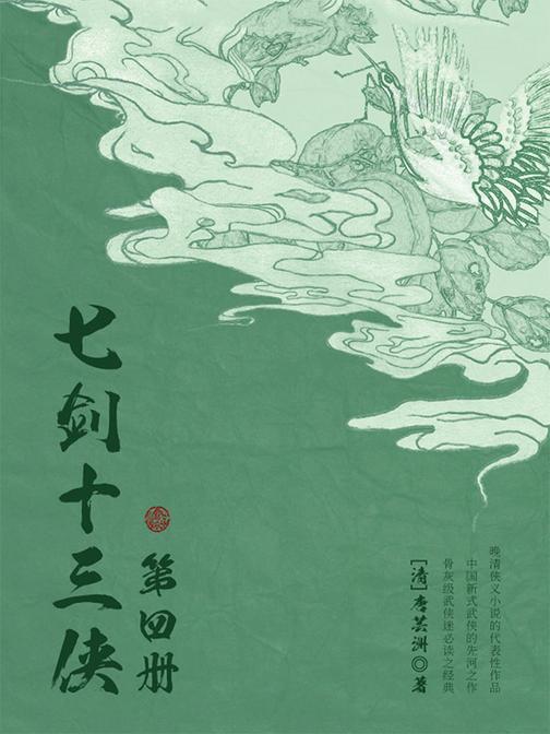 古典文学精品:七剑十三侠·四