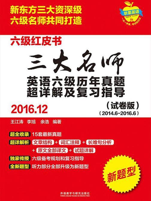三大名师英语六级历年真题超详解及复习指导(2016.12)(试卷版)