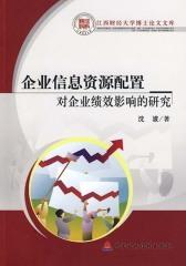 企业信息资源配置对企业绩效影响的研究(仅适用PC阅读)