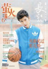 萤火(2014年12月)(电子杂志)