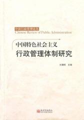 中国特色社会主义行政管理体制研究(仅适用PC阅读)