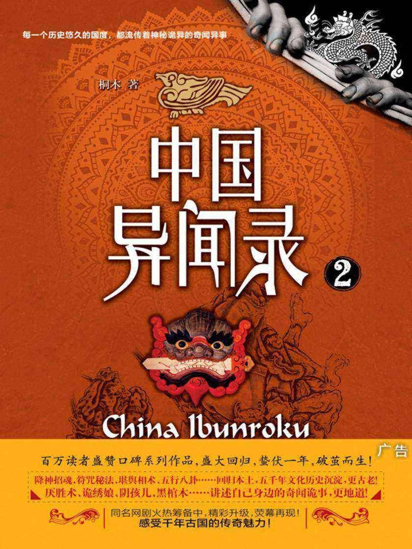 中国异闻录.2