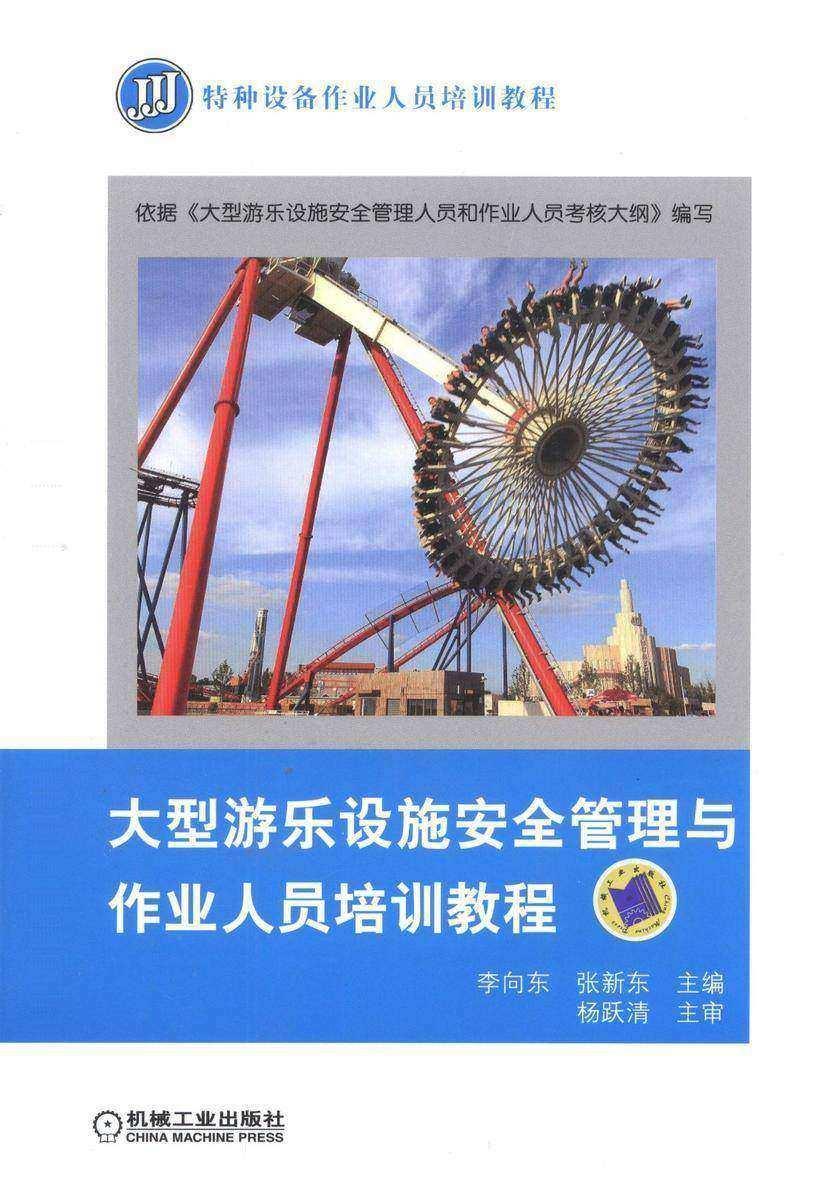 大型游乐设施安全管理与作业人员培训教程