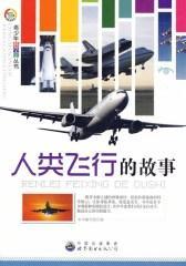 人类飞行的故事
