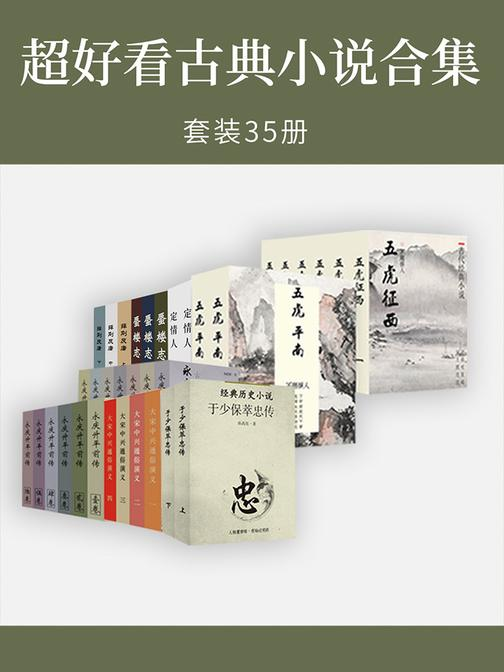 超好看古典小说合集(套装35册)