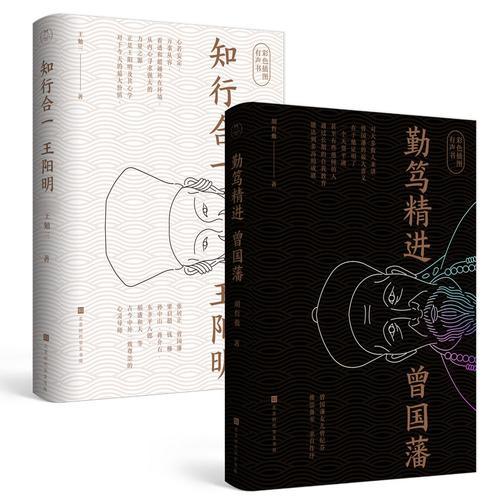 千古两圣贤:王阳明+曾国藩传记(全2册)
