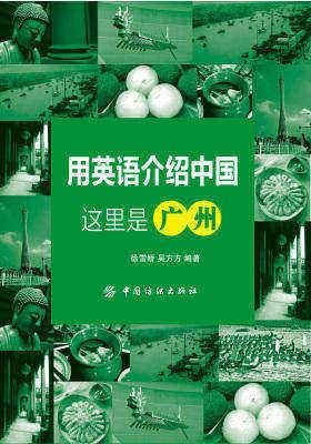 用英语介绍中国.这里是广州