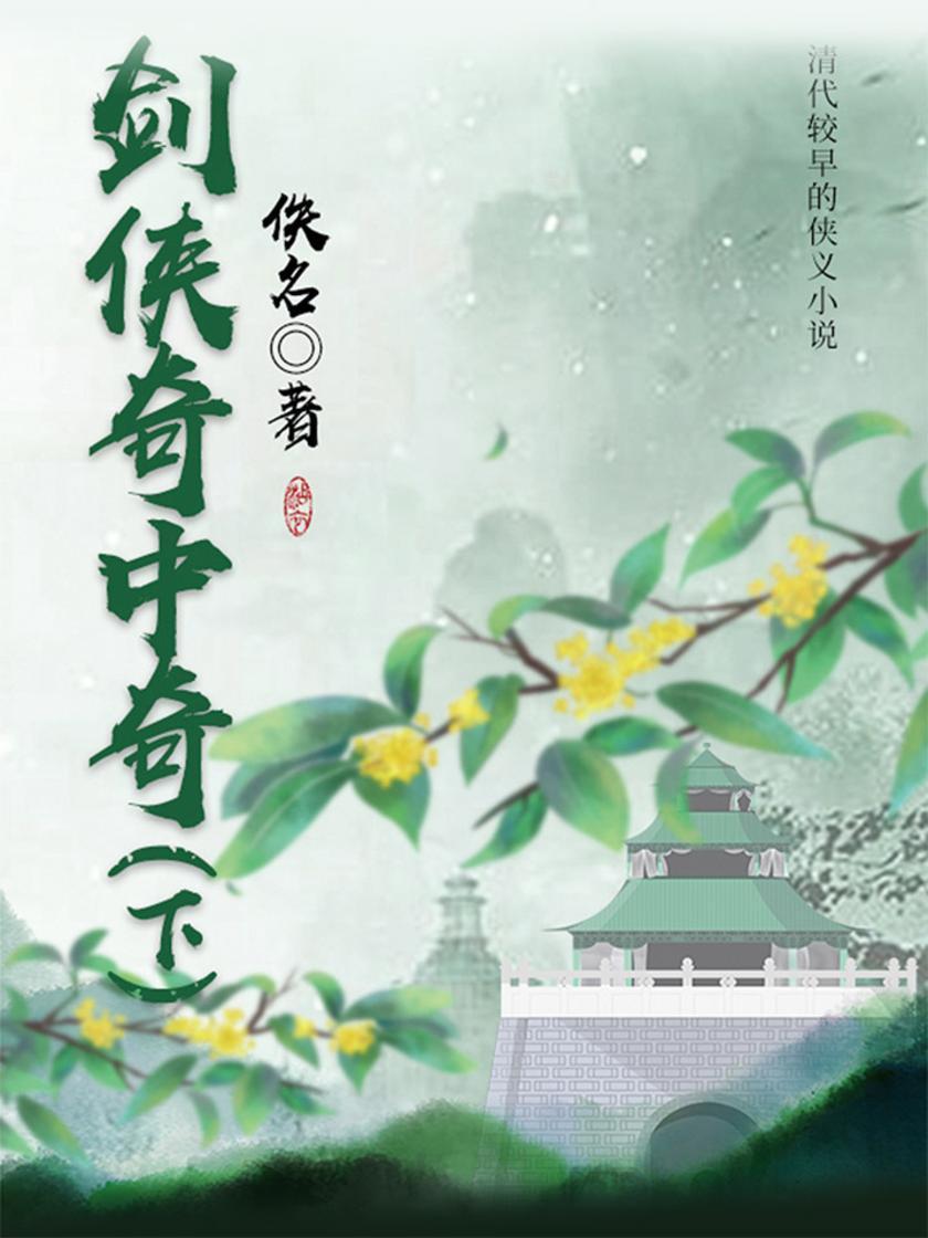 古典文学精品:剑侠奇中奇(下)