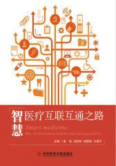 智慧医疗互联互通之路