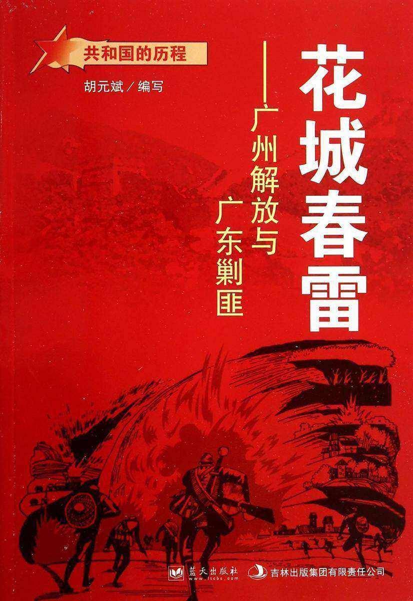 花城春雷:广州解放与广东剿匪