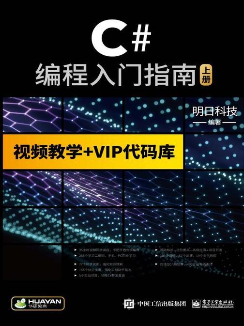 C#编程入门指南(上册)