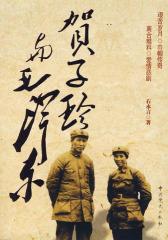 贺子珍与毛泽东(试读本)