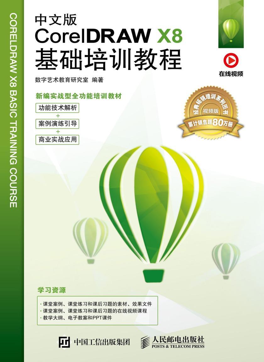 中文版CorelDRAW X8基础培训教程