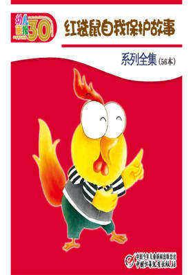 红袋鼠自我保护故事全集(56本)(多媒体电子书)(仅适用PC阅读)