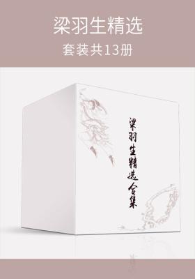 梁羽生精选合集(套装共13册)