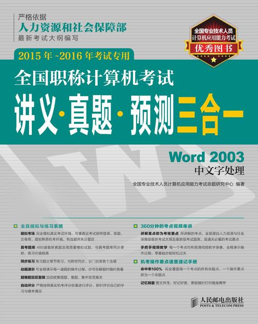 全国职称计算机考试讲义 真题 预测三合一 Word 2003中文字处理  2015年-2016年考试专用