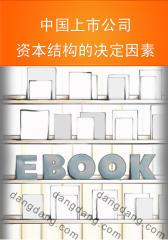 中国上市公司资本结构的决定因素(仅适用PC阅读)