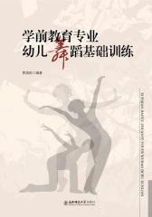 学前教育专业幼儿舞蹈基础训练