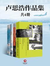 卢思浩作品集(共4册)
