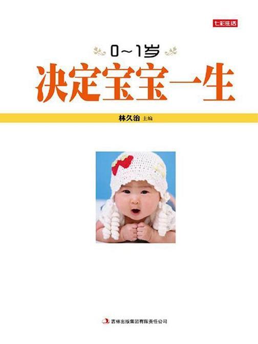 0-1岁决定宝宝一生