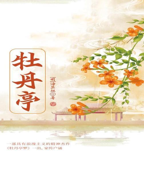 古典文学精品:牡丹亭