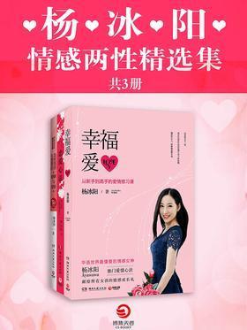 杨冰阳情感两性精选集(共3册)