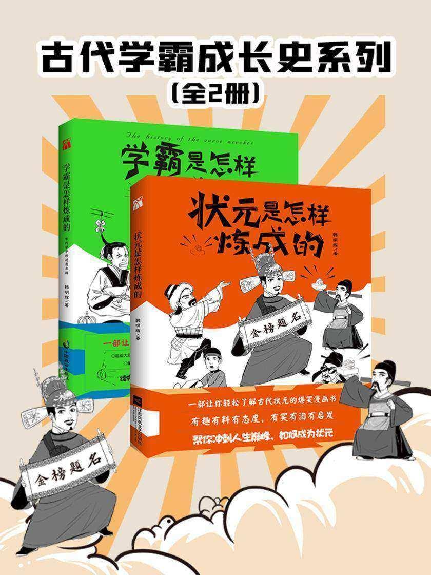 学霸成长史系列(全2册)