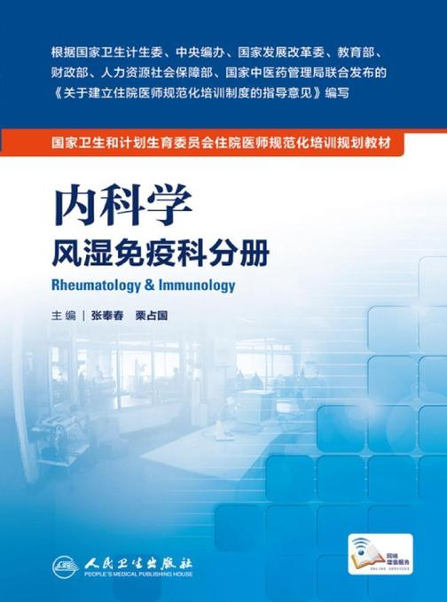 内科学 风湿免疫科分册
