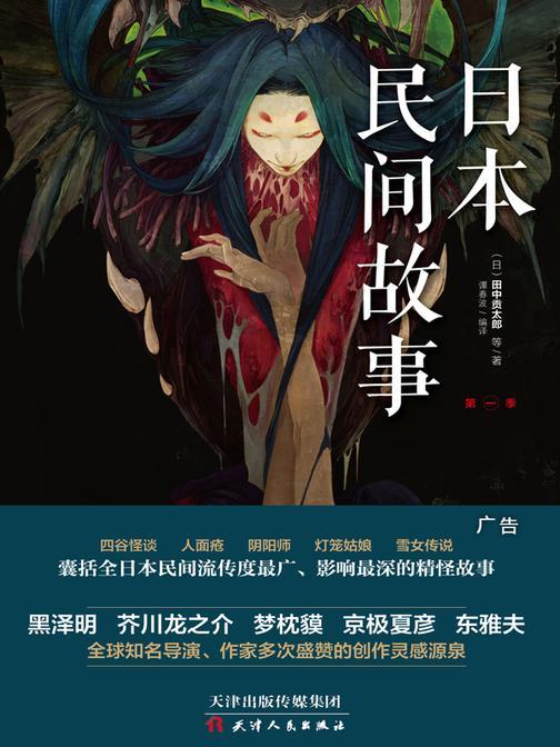 日本民间故事.第一季