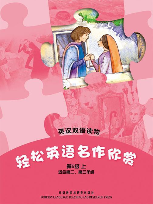 轻松英语名作欣赏中学版(第5级上)(套装共5本)