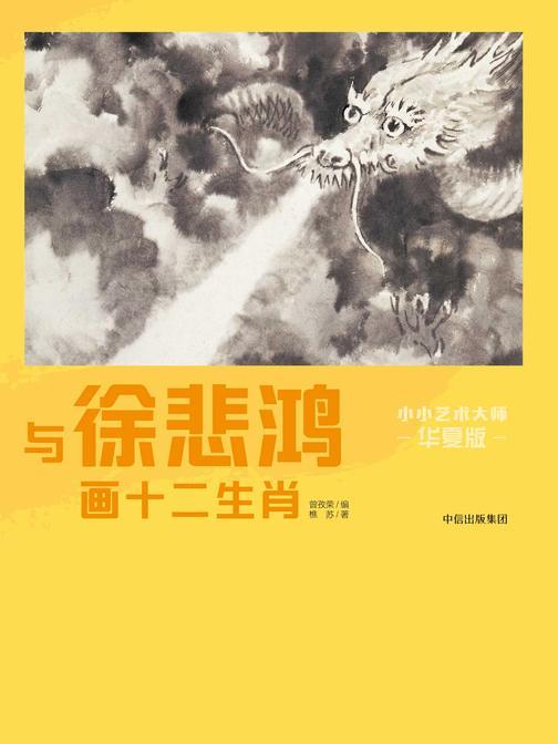 小小艺术大师·华夏版:与徐悲鸿画十二生肖