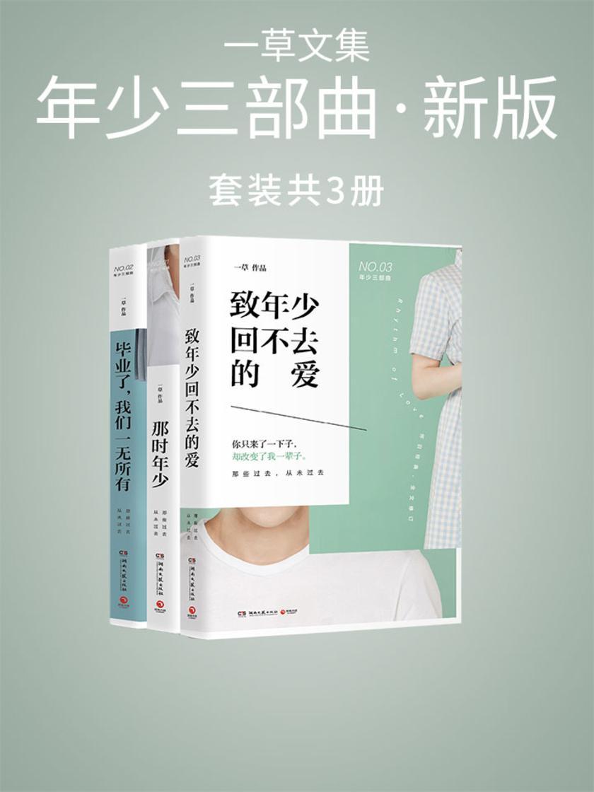 一草文集:年少三部曲·新版(全3册)
