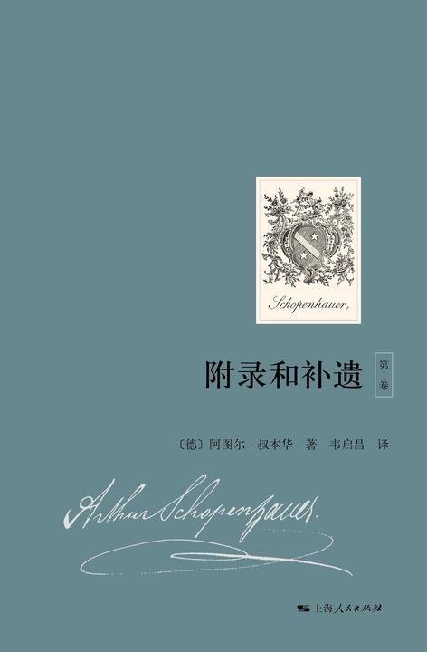 附录和补遗.第1卷