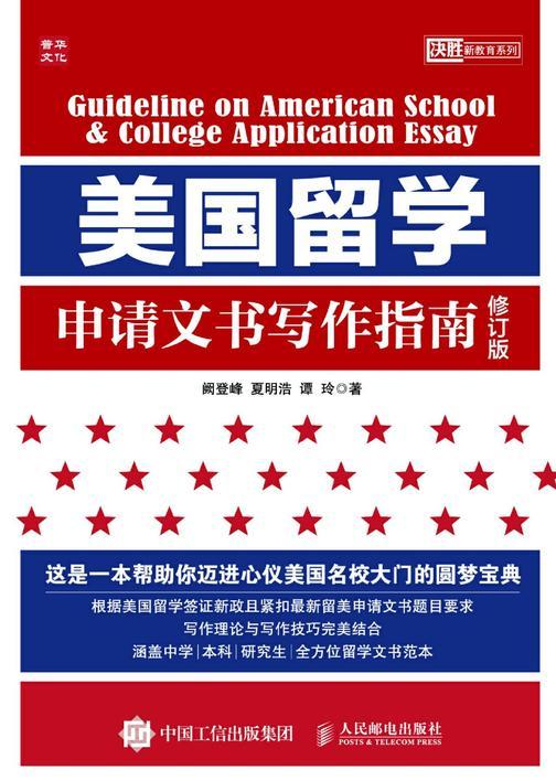 美国留学申请文书写作指南(修订版)