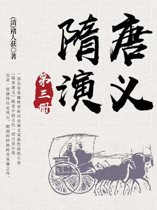 古典文学精品:隋唐演义·三