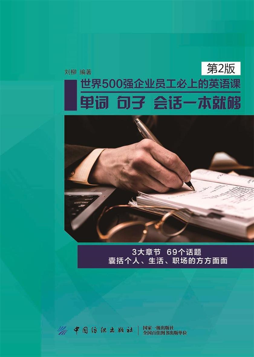 世界500强企业员工必上的英语课:单词,句子,会话一本就够(第2版)