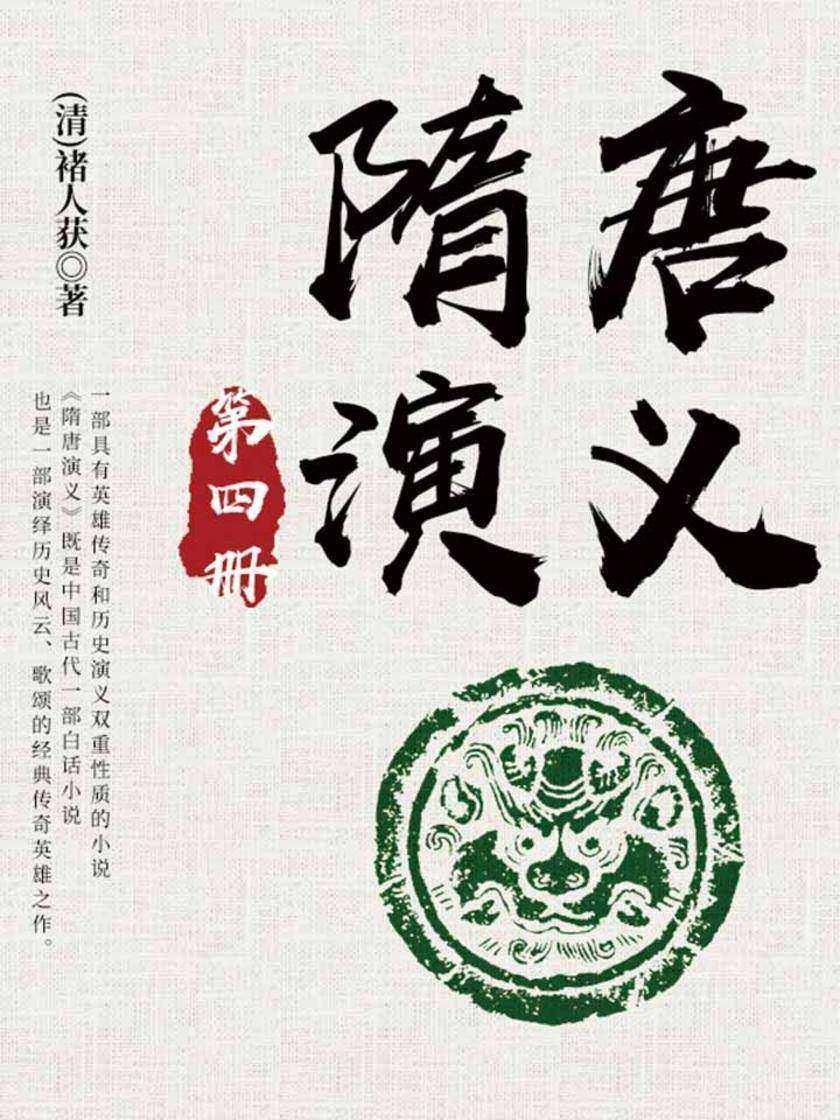 古典文学精品:隋唐演义·四