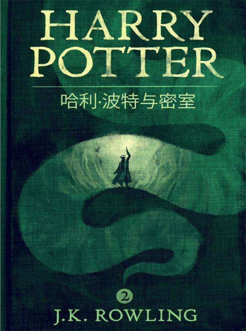 哈利·波特与密室 (Harry Potter and the Chamber of Secrets)