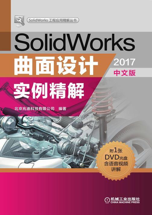 SolidWorks曲面设计实例精解(2017中文版)