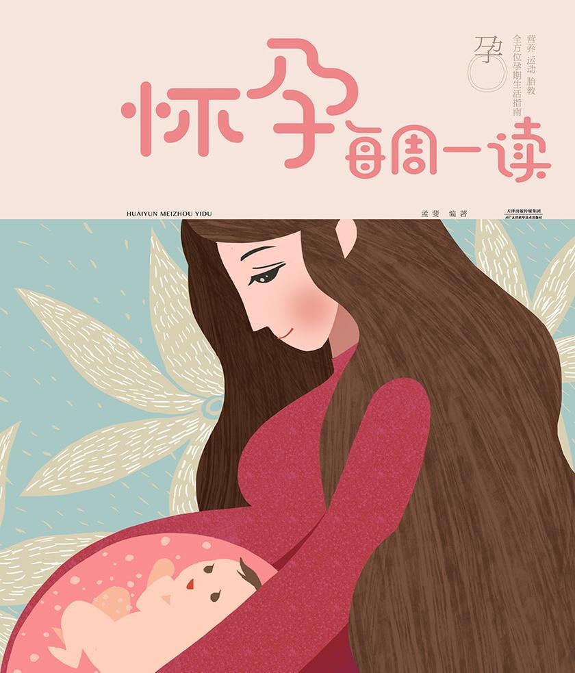 怀孕每周一读
