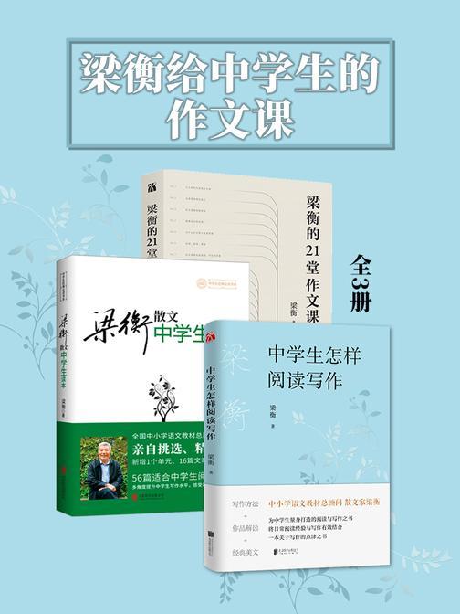 梁衡给中学生的作文课(全3册)