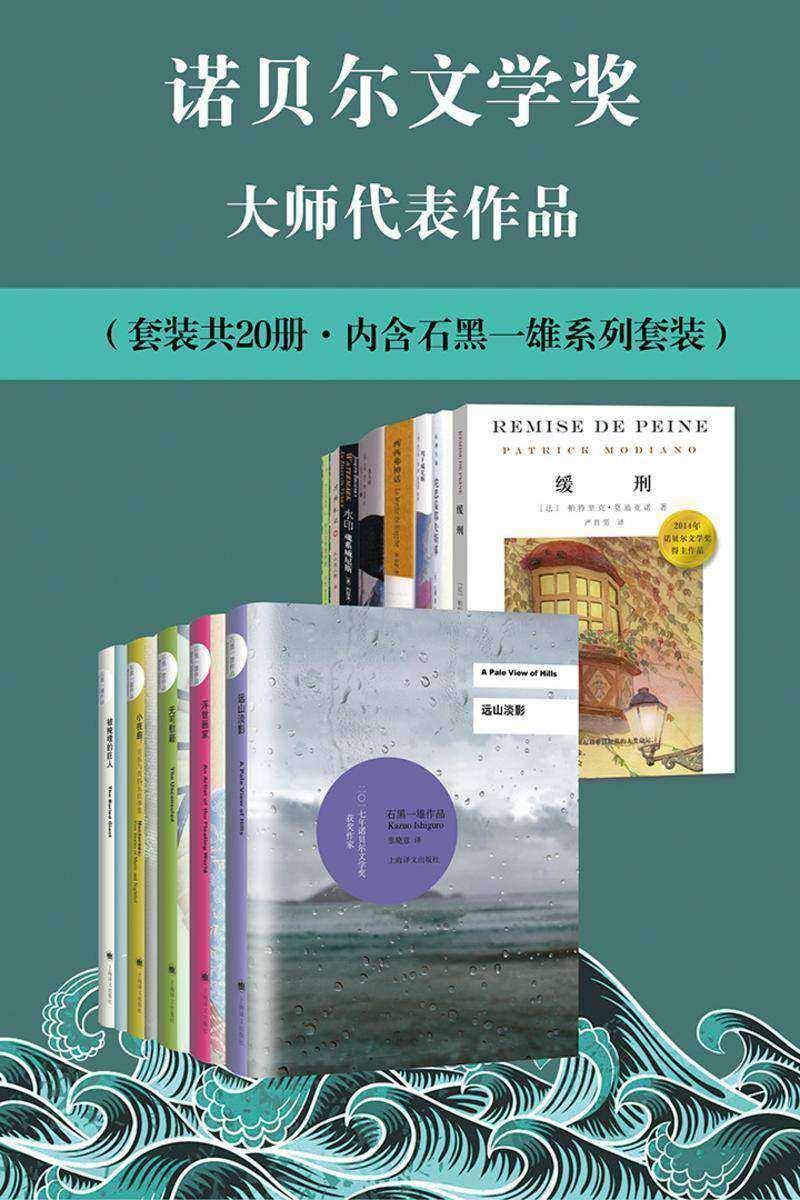 诺贝尔文学奖系列(套装共20册)新增2017新晋得主石黑一雄代表作