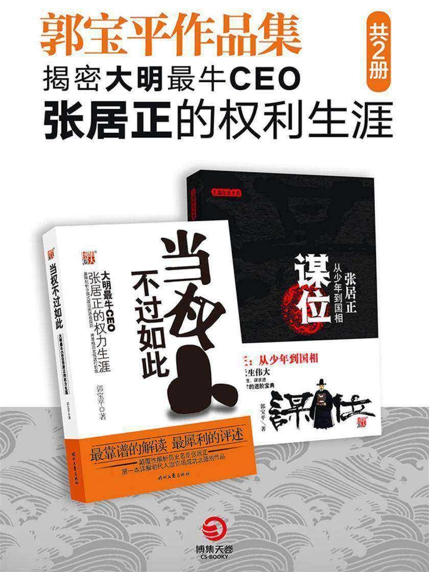 郭宝平作品集:揭密大明最牛CEO张居正的权利生涯(共2册)