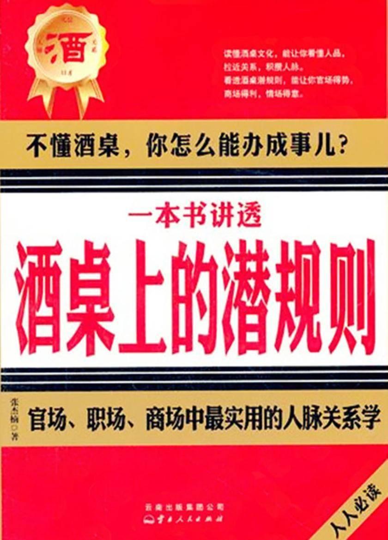 一本书讲透酒桌上的潜规则